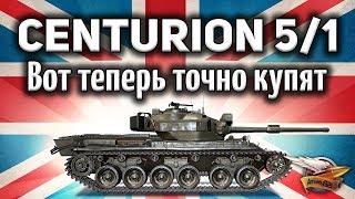 Centurion Mk. 5/1 RAAC - Он нагибает защитника - Это имба - Гайд