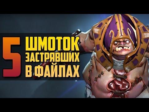 видео: 5 ВЕЩЕЙ НЕ ДОБАВЛЕННЫХ В dota 2
