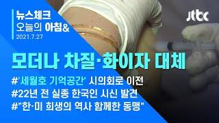 오늘의 뉴스체크✔ 모더나 물량 부족·화이자 대체…접종 일정 변수 (2021.7.27 / JTBC 아침&)