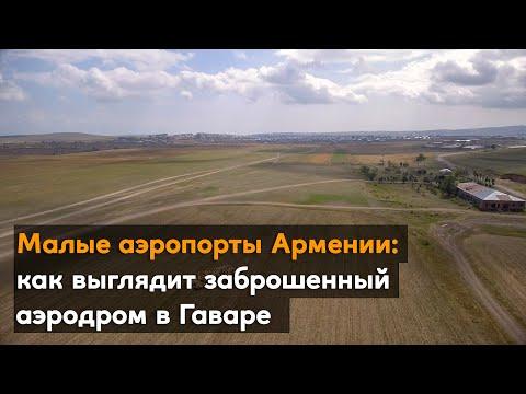 Малые аэропорты Армении: как выглядит заброшенный аэродром в Гаваре