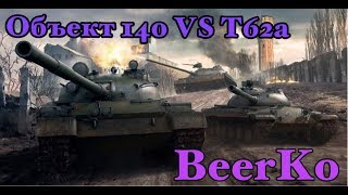 Объект 140 VS Т62а Подробный разбор! BeerKo WoT Blitz