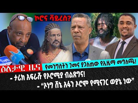 """Ethiopia: የመንግስትን ገመና ያጋለጠው የኢዜማ መግለጫ! ፣ ታሪክ አፍራሹ የኦሮሚያ ብልጽግና! ፣ """"ኦነግ ሸኔ አፋን ኦሮሞ የሚናገር ወያኔ ነው"""""""