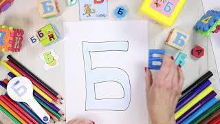 Буква Б [бэ]. Учим буквы русского алфавита. #Азбука с Тётушкой Азбуковной