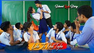 Likhe Jo Khat Tujhe | School Love Story | Ft. Surya & Supriya | Hindi Song 2020 | Surya Creation