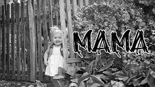 Mama [short horror story]
