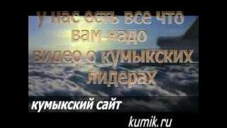 кумыки-kumik.ru.mp4