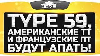 СРОЧНЫЕ НОВОСТИ! ● Type 59, Американские ТТ и Французские ПТ будут апать!