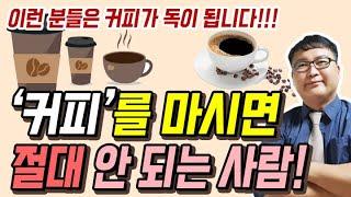 [건강]♥이런 분들은 절대 커피 마시면 안 됩니다!♥커피가 '독'이 되는 사람들, 반드시 커피…