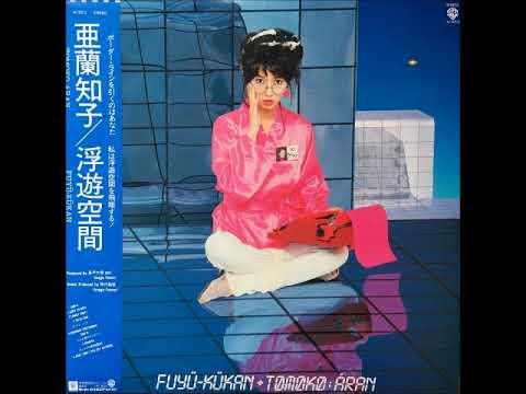 亜蘭知子 Tomoko Aran - Baby, Don't You Cry Anymore (1983)