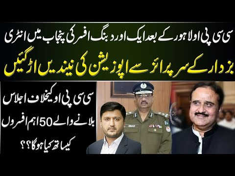 Another Dabang Entry in Punjab Bureaucracy | Details by Adeel Warraich
