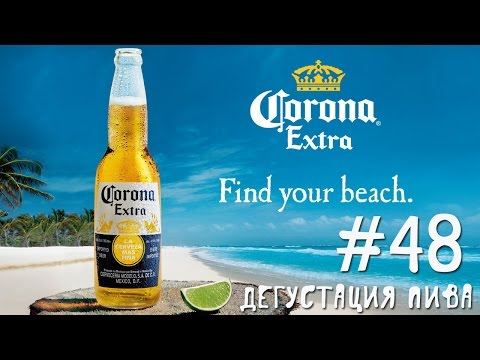Дегустация пива #48 - мексиканское пиво Corona Extra! 18+