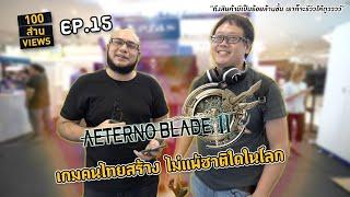 ห้ามพลาด AeternoBlade 2 เกมคนไทยสร้าง ไม่แพ้ชาติใดในโลก | 100 ล้าน (รี)วิวส์ EP.15