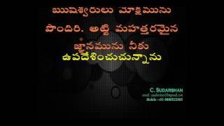 ఘంటసాల గారు గానం చేసిన భగవత్ గీత లోని 14 శ్లోకాలు కరవోకే - Bhagavat Gita 14 slokas karaoke