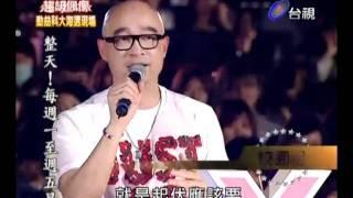 2011514 超級偶像 7.徐宜靖 陳品如 陳沛綱  崩崩崩