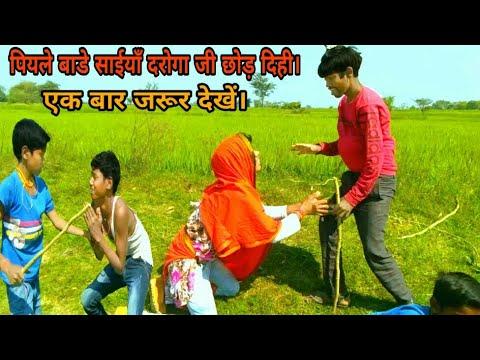 Piyale Bade Saiya Daroga Ji Chhod Di!खेसारी लाल कि होली गीत वीडियो!#DarogajiChhodDi#BhojpuriHoliSong
