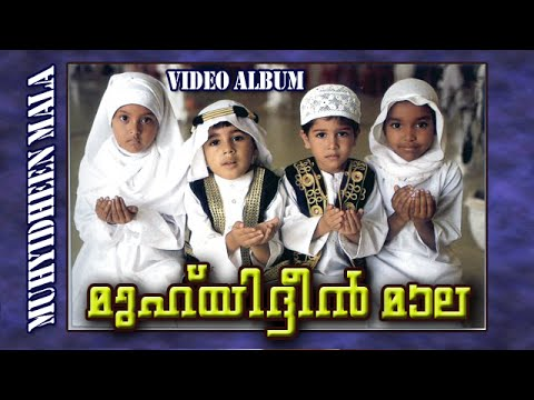 മുഹ്‌യദ്ദീൻ മാല | Muhiyudheen Mala Video Album | Duff Songs Malayalam | Islamic Devotional Songs