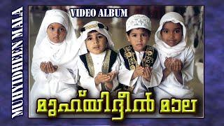 മുഹ്യദ്ദീൻ മാല | Muhiyudheen Mala Video Album | Duff Songs Malayalam | Islamic Devotional Songs