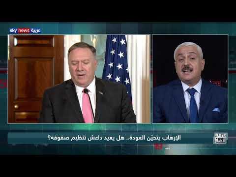 هل يعود داعش؟.. واشنطن تؤكّد وبكين تحذّر  - نشر قبل 7 ساعة