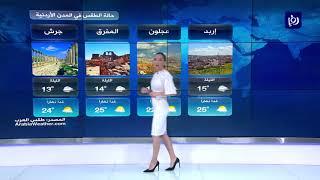 النشرة الجوية الأردنية من رؤيا 25-10-2019 | Jordan Weather