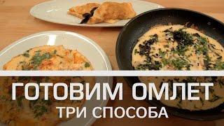 Как приготовить омлет: три способа [Мужская кулинария]