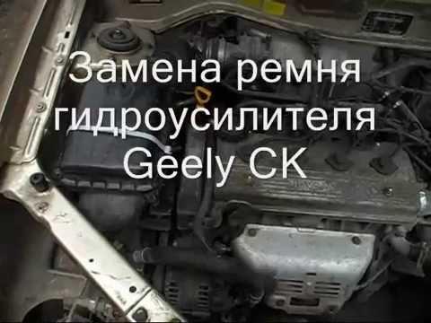 Замена ремня гидроусилителя Geely CK