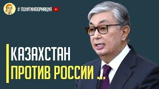 Срочно! Казахстан неожиданно нанес сокрушительный удар по Кремлю
