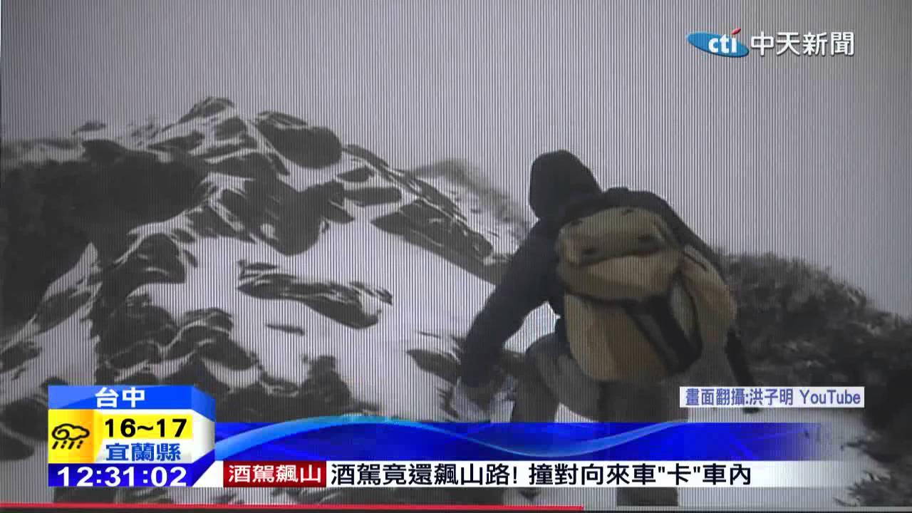 20150110中天新聞 跨年獨攀雪山 失蹤10天墜崖亡 - YouTube