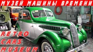 Музей МАШИНЫ ВРЕМЕНИ | Museum Old RETRO CARS of the USSR and not only | Днепропетровск(Музей МАШИНЫ ВРЕМЕНИ город Днепропетровск (Днепр) РЕТРО АВТО - Автомобили СССР и не только. Classic cars, Old Retro..., 2016-05-29T07:54:33.000Z)