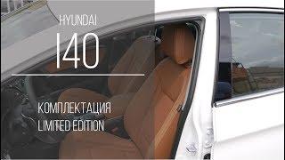 Hyundai i40  комплектация Limited Edition