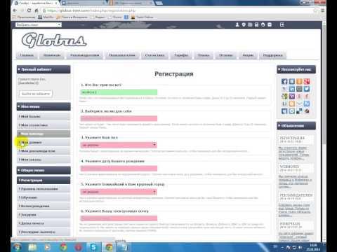 Проект Globus,о проекте,рефиральная,регистрация,как пользоваться программой