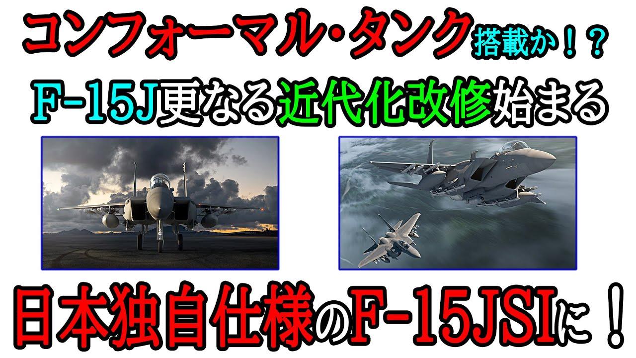 コンフォーマルタンク搭載か!?F 15J更なる近代化改修始まる。日本独自仕様のF 15JSIに!