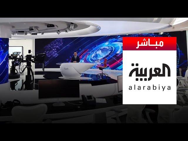 البث المباشر لقناة العربية