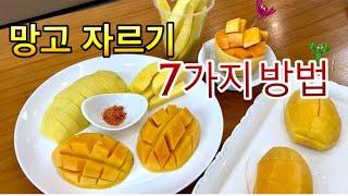 망고자르기,망고예쁘게자르기,베트남과일/ Cách bổ hoa quả nhiệt đới: Xoài/ How to cut tropical fruits - Mango