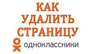 Как Удалить Страницу в Одноклассниках в 2018