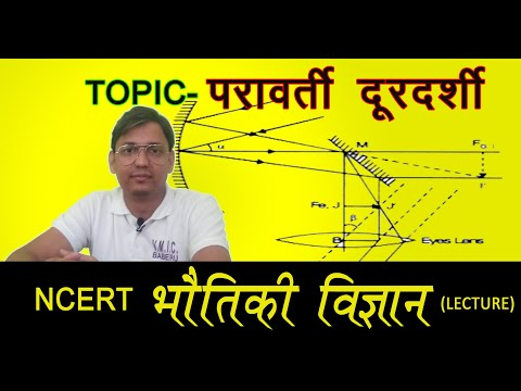 PHYSICS LECTURE - TOPIC - ( परावर्ती दूरदर्शी ) REFLECTING TELESCOPE from YouTube · Duration:  8 minutes 6 seconds