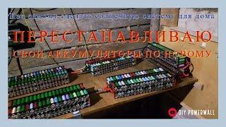 Солнечная система - перестанавливаю аккумуляторы из Battery 18650