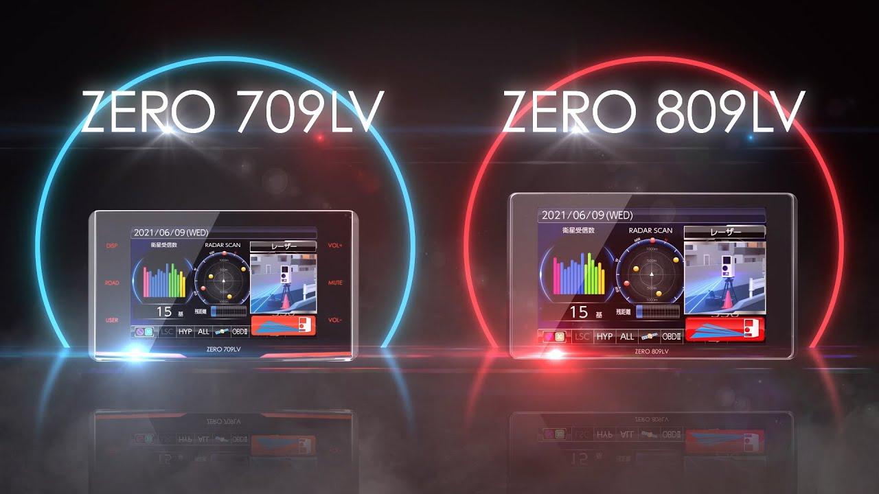 レーザー&レーダー探知機 ZERO809LV/709LV プロモーションビデオ