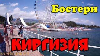 Иссык Куль Бостери