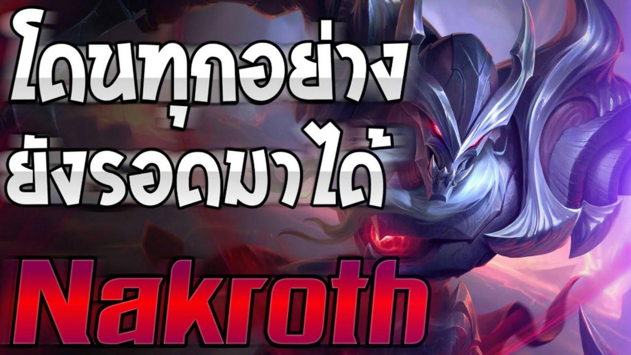 RoV - Nakroth โดนขนาดนี้ยังจะรอดได้อีก!!