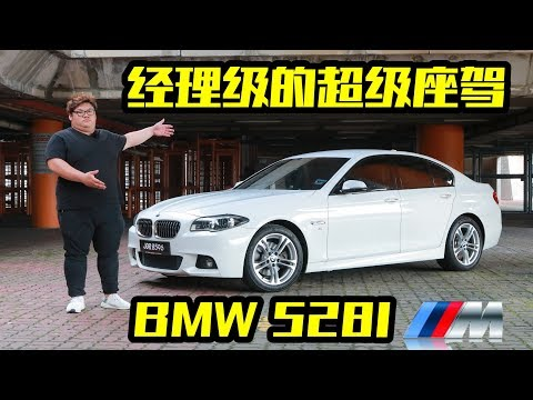 BMW 528I MSport F10   经理们这个适合你 [Whelan试车]