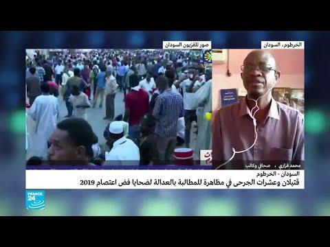 قتيلان وعشرات الجرحى في فض مظاهرة في السودان  - نشر قبل 2 ساعة