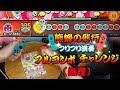 【太鼓の達人Switch】無理ゲーム?フリフリJoy-con演奏!熊蜂の飛行  フルコンボチャレンジ!!