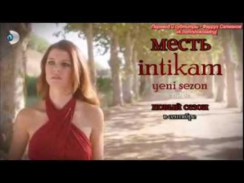 Месть/Возмездие (İntikam) - 2-ой промо-ролик 2-ого сезона с русскими субтитрами