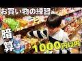 駄菓子屋さんでお買い物の練習!1000円以内 小学生 何を買う?暗算難しい…【いおりくんTV 日常と休日】