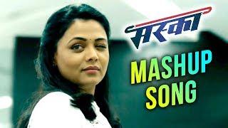 Maska Mashup | Marathi Movie | Maska | Chinar Mahesh | Prarthana Behere, Aniket Vishwasrao
