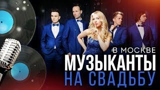 �������� ���� ♫ Кавер группа 2018