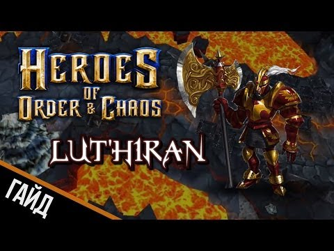 Guide на Паладина игра Heroes of Order and Chaos