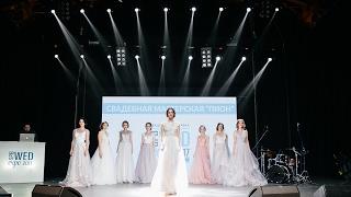 Свадебная выставка SPB WED EXPO 22.01.2017