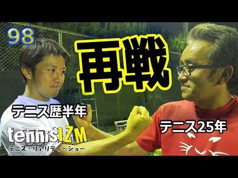 テニス試合動画テニス歴6ヵ月vs25年の戦い大会前に総合力をつけるtennisism98