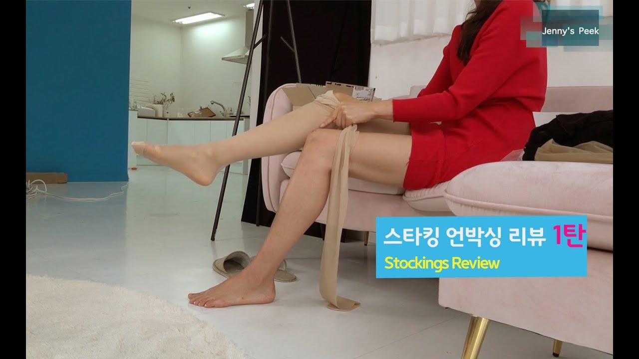 스타킹 언박싱(커피색,살색) 1탄 - Stockings review 1st